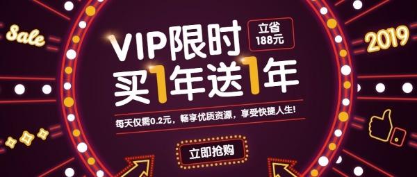 购物节vip促销折扣优惠霓虹灯