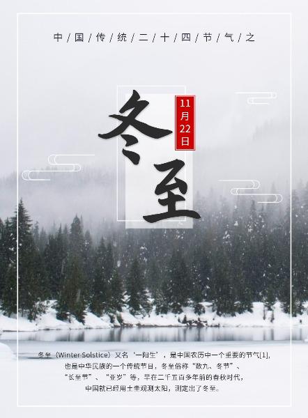 冬至传统文化