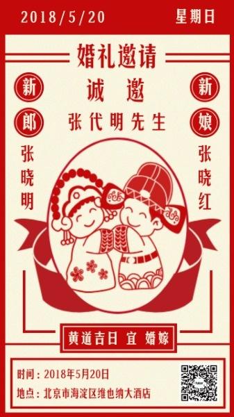 传统中式卡通插画风婚礼喜帖请柬