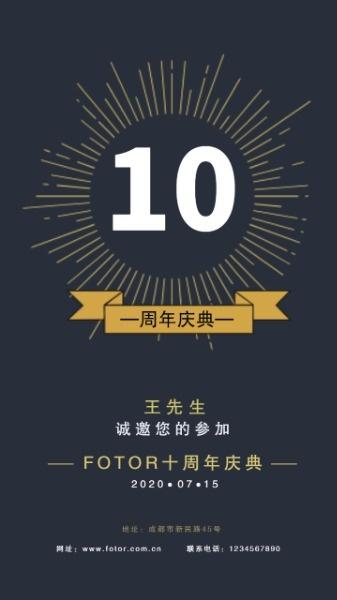 十周年庆典活动宣传