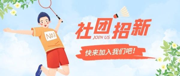 校园羽毛球社团招新宣传插画风公众号封面大图模板