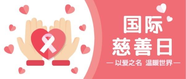 国际慈善日