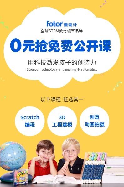 儿童脑力开发智力培养科学课程