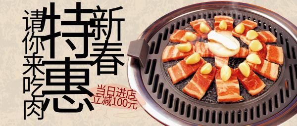 烤肉店春节大促销公众号封面大图模板