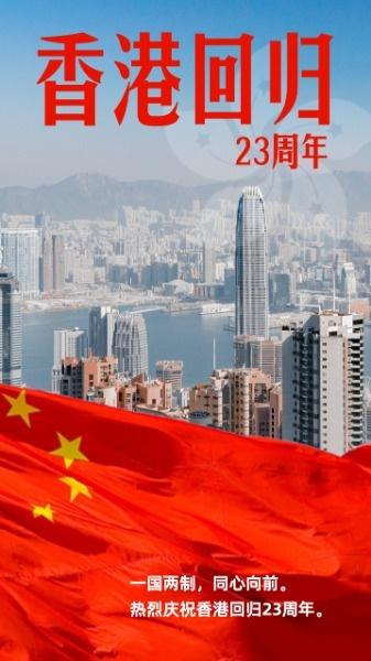 庆祝香港回归