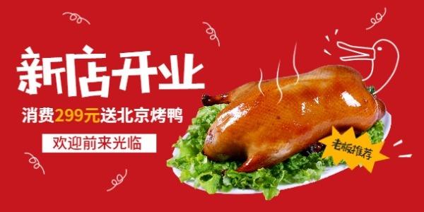北京烤鴨新店開業優惠活動