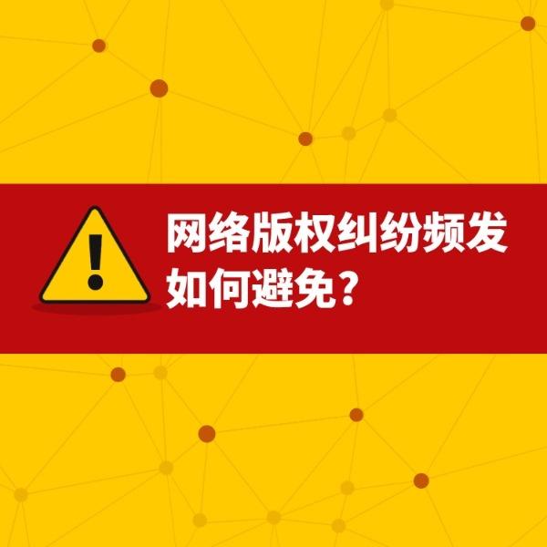 黄色简约网络版权推广