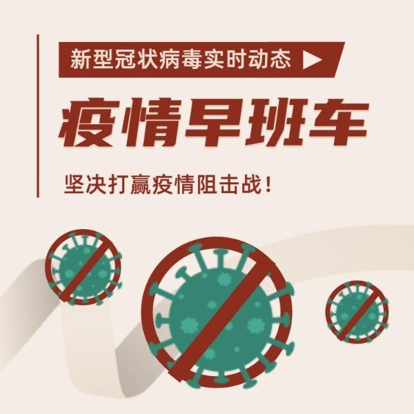 疫情防疫新闻早报新闻病毒武汉肺炎简约