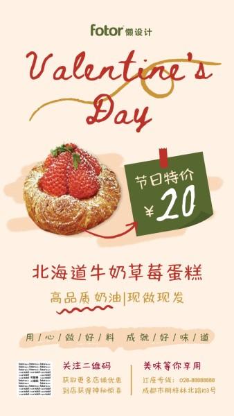情人节蛋糕甜品促销手机海报模板