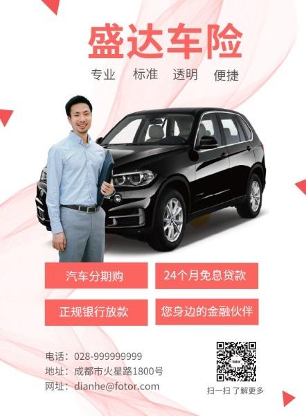 专业汽车保险公司
