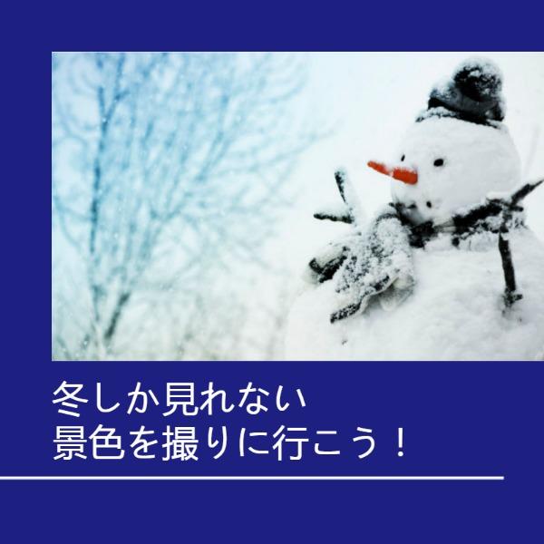 蓝色冬季雪人景色海报