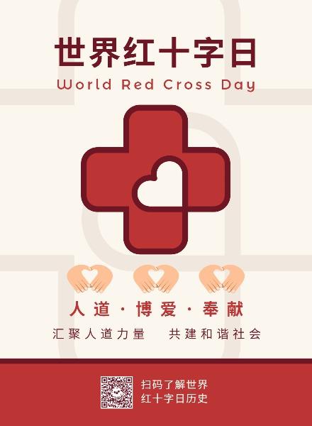 世界红十字日公益