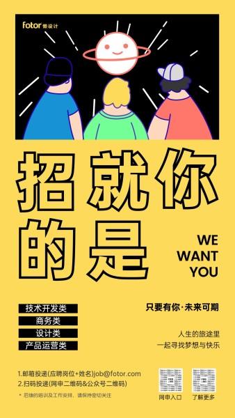 卡通创意插画风互联网招聘启事手机海报模板