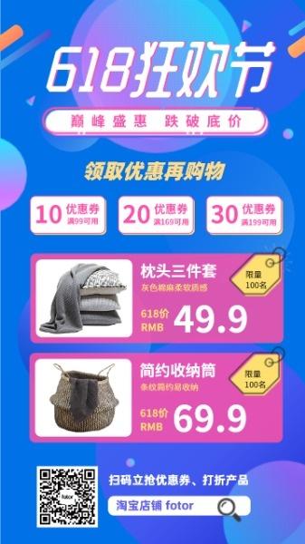 618狂歡節大促搶購促銷紫色科技風
