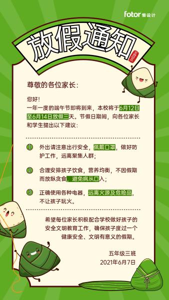 绿色卡通学校端午节放假通知手机海报模板