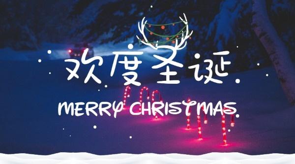 欢度圣诞节