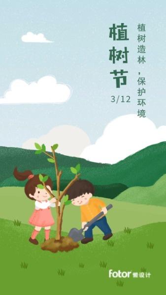 綠色插畫312植樹節