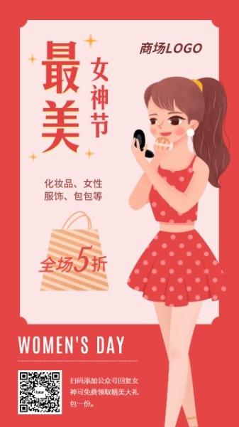 红色插画女神节商场活动