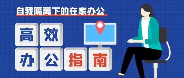 自我隔离高效在线办公疫情互联网蓝色