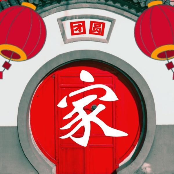 传统节日春节回家团圆