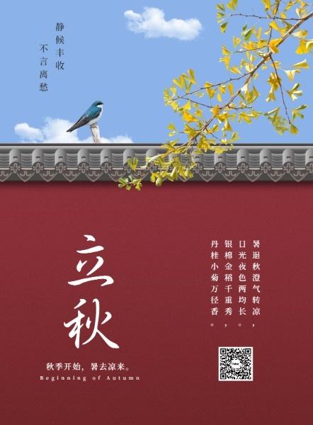 红色中国风二十四节气立秋