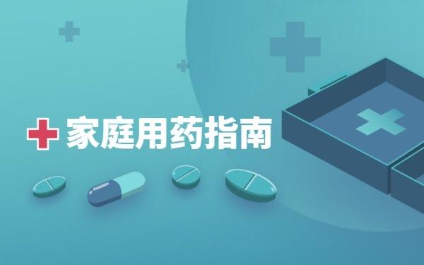 医疗健康用药指南