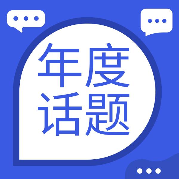 蓝色简约年终年度话题新闻盘点公众号封面小图模板