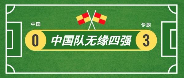 中国对伊朗亚洲杯足球比赛
