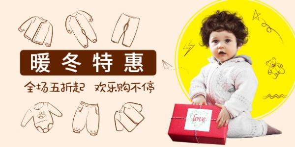 孕婴特卖母婴用品