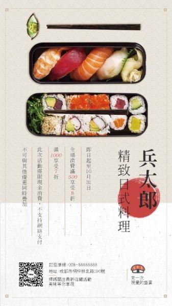 白色简约日式料理店
