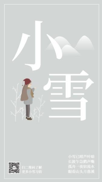 灰色插画二十四节气小雪