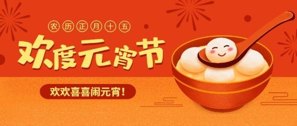 欢度元宵节喜庆过年吃汤圆手绘插画