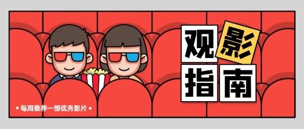 每周观影指南红色卡通插画