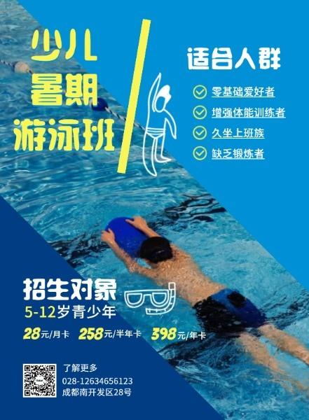蓝色简约少儿暑期游泳班招生