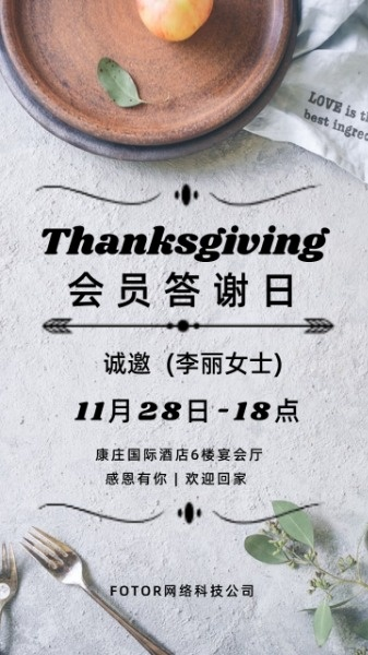 简约感恩节餐饮宴席