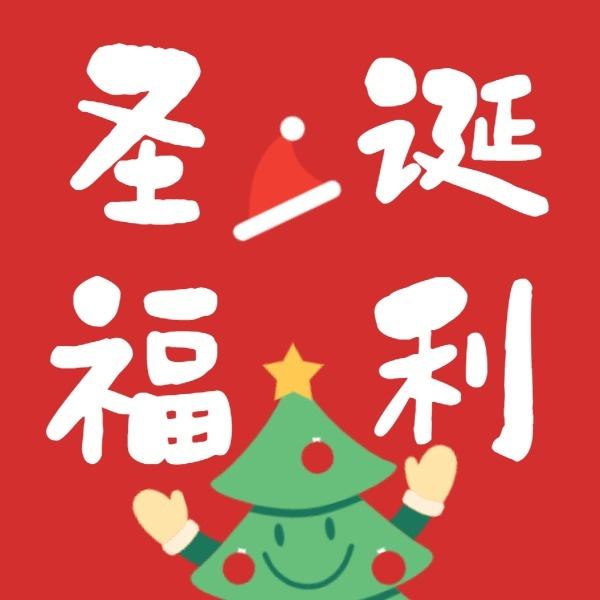 黑色卡通圣诞促销回馈福利