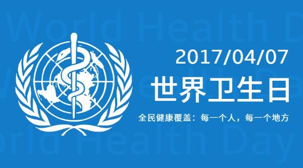 世界级卫生日蓝色