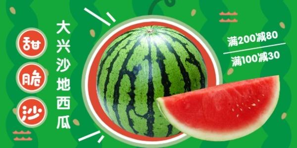 水果西瓜促销满减