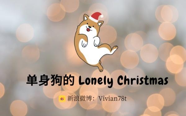 单身狗的圣诞节