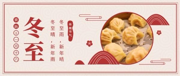 中国风冬至传统节气吃饺子
