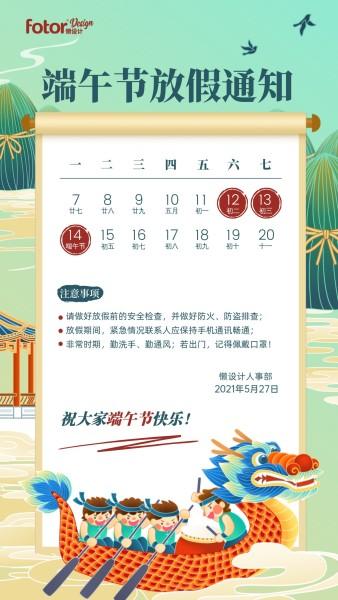 端午节中国风放假通知手机海报模板