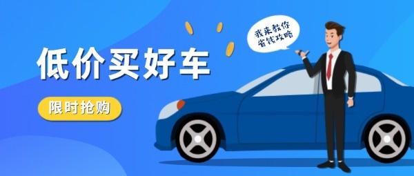 低价买车购车