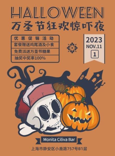 万圣节狂欢店铺活动海报