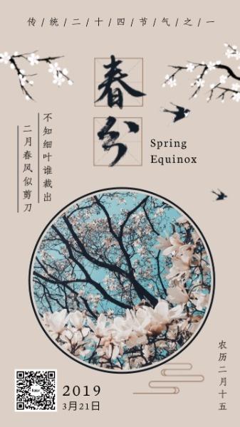 二十四节气之春分