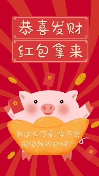 新年红包春节红包