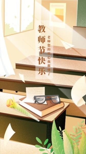 扁平插画风格教师节节日海报