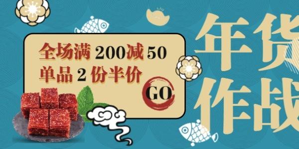 蓝色中国风年货满减