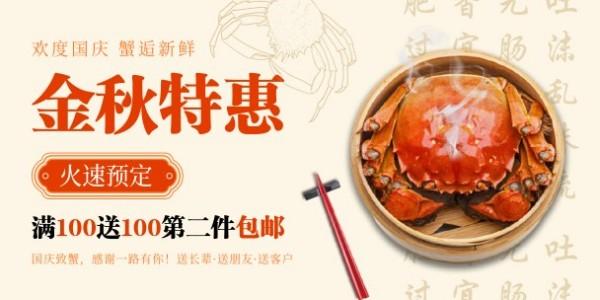 传统复古中国风大闸蟹特产美食促销淘宝banner模板