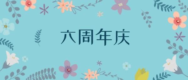 蓝色鲜花店周年庆典促销活动