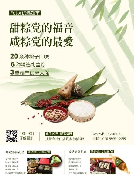 綠色小清新端午節超市粽子宣傳